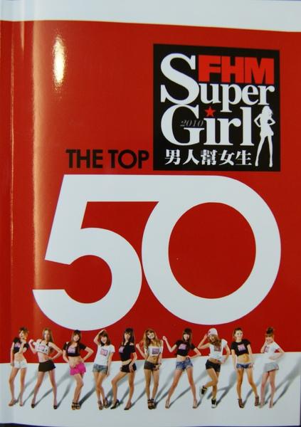 FHM Super Girl.JPG