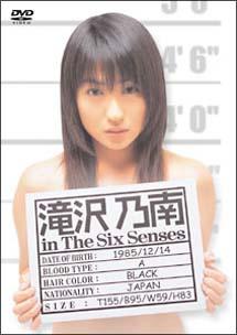 滝沢乃南 in The Six Senses.jpg