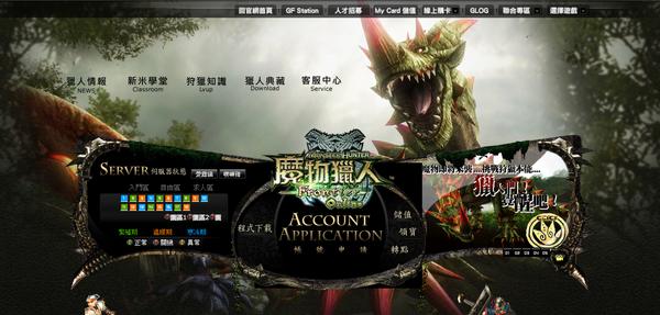 魔物獵人 Online!.png