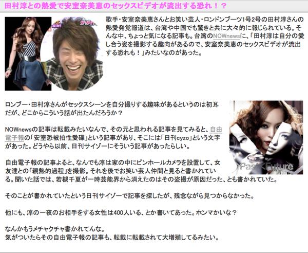 田村淳との熱愛で安室奈美恵のセックスビデオが流出する恐れ!?.png