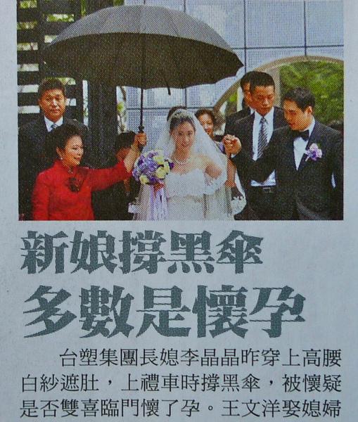 新娘撐黑傘  多數是懷孕.JPG