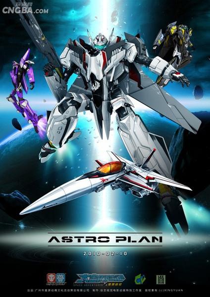 《太空歷險記》(ASTRO PLAN).jpg