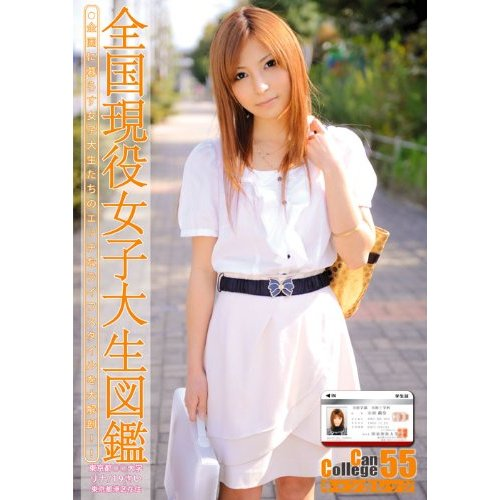 Can College全國現役女子大生圖鑑.jpg