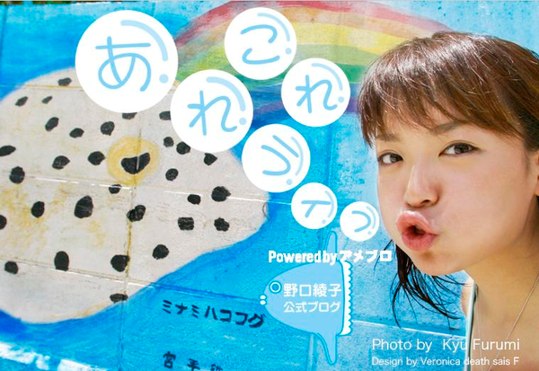 野口綾子.png