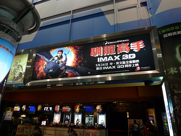 馴龍高手 IMAX 3D.JPG