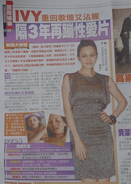 韓國女星Ivy 再爆性愛醜聞