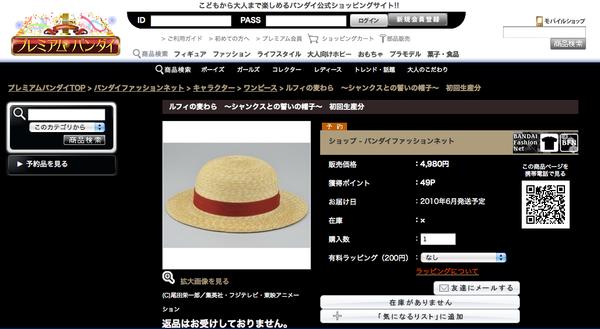 魯夫草帽.png