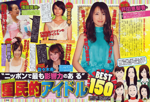 2010年日本國民偶像排行榜出爐 .jpg