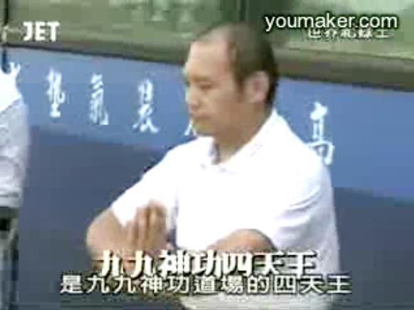 九九神功四天王.png