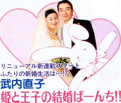 冨樫義博 武内直子 結婚.jpg