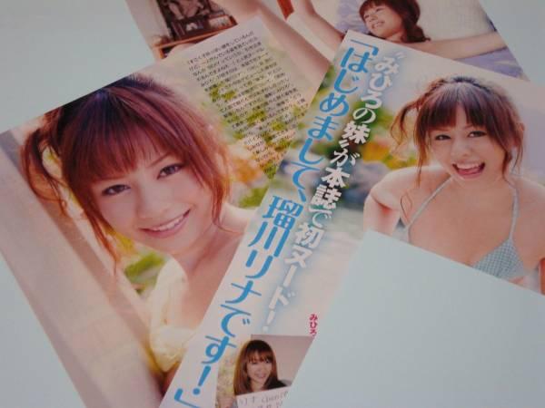 Mihiro乾妹妹瑠川