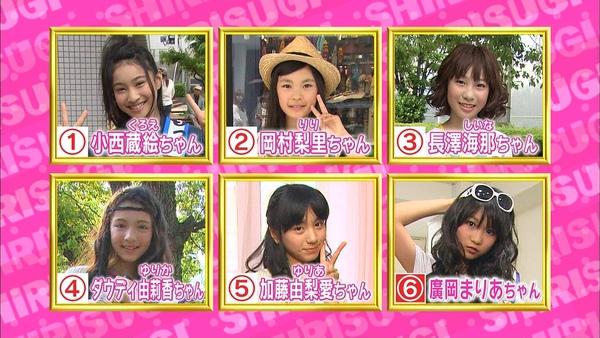 日本最美麗的小學生