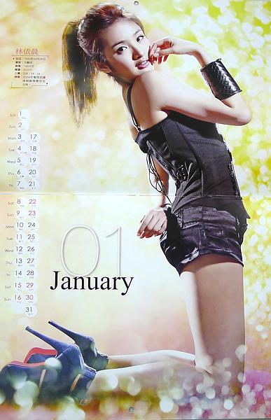 《壹週刊》2011月曆02.jpg