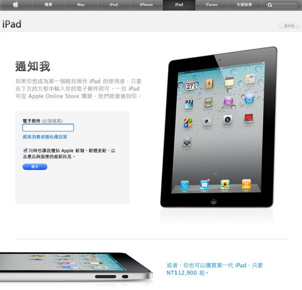 iPad09.jpg