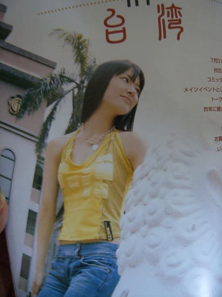 田中理惠在台灣15.jpg