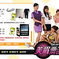 beanfun!樂豆美眉票選