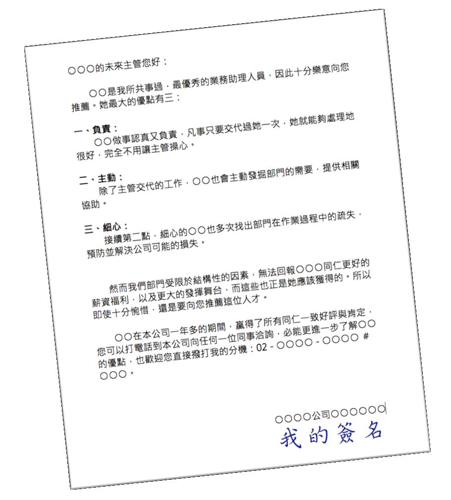 感謝信的格式和寫法 - 感謝信範本 - 86722理材網_插圖