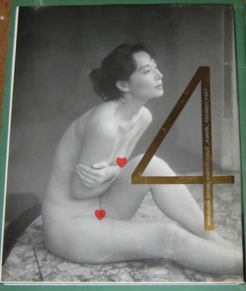 島田陽子全裸寫真
