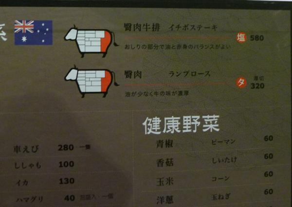 MOE燃炭火燒肉08.jpg
