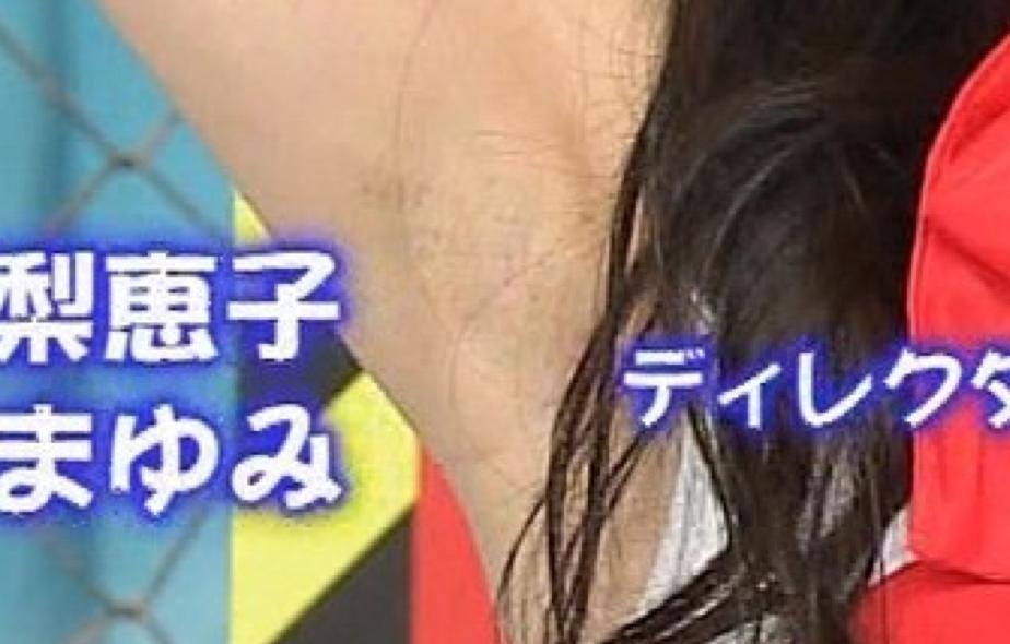 渡邊麻友  腋毛