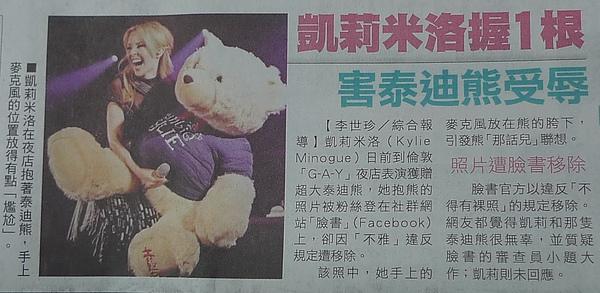 凱莉米洛握1根 害泰迪熊受辱