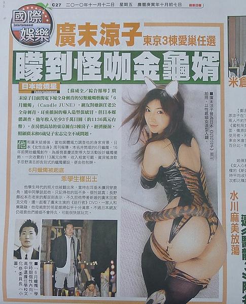 廣末涼子 東京3棟愛巢任選 矇到怪咖金龜婿