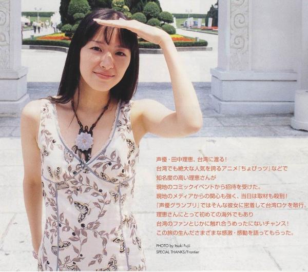 田中理惠在台灣11.jpg