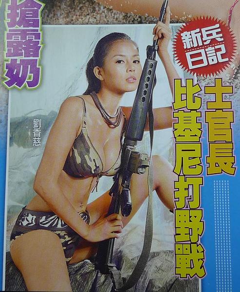 劉香慈士官長 比基尼打野戰