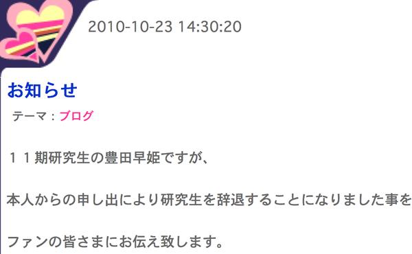 AKB48第11期研究生豐田早姬辭退