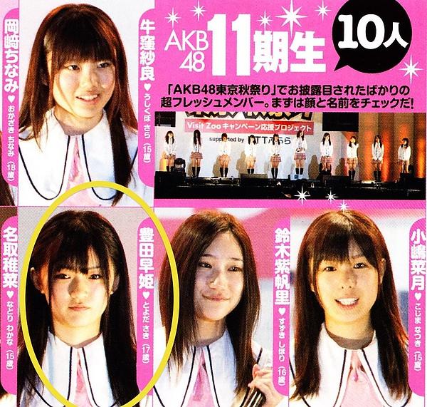 AKB48第11期研究生豐田早姬