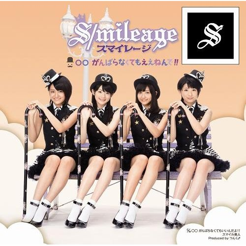 微笑世代 (スマイレージ,S/mileage)