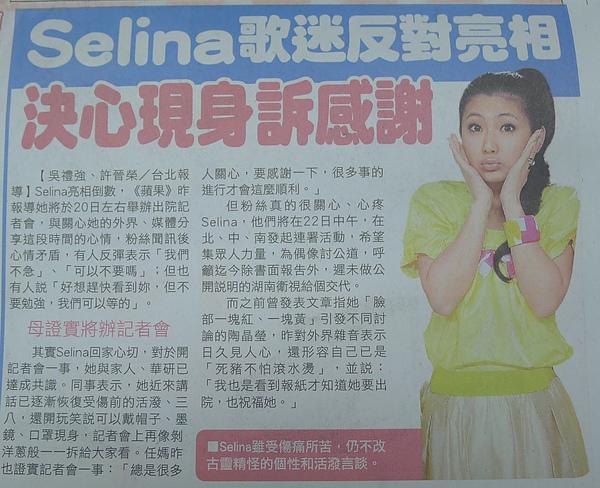 Selina歌迷反對亮相 決心現身訴感謝