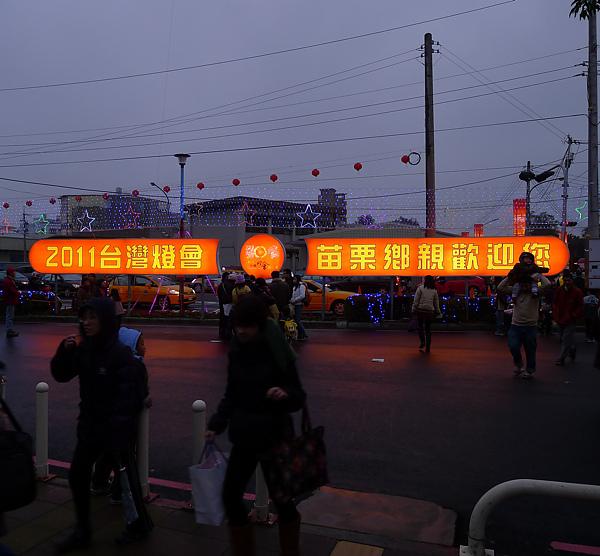2011台灣燈會在苗栗002.jpg
