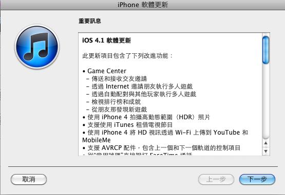 i OS 4.1