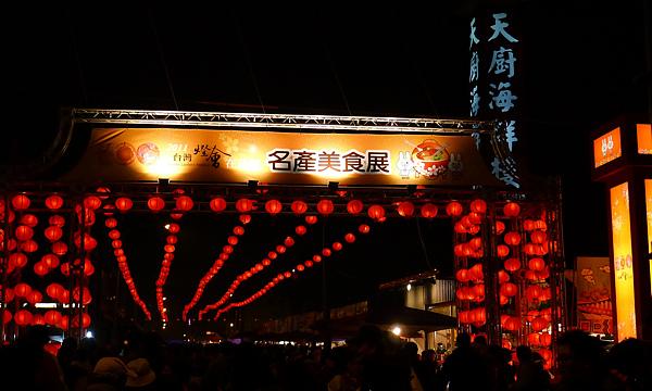 2011台灣燈會在苗栗059.jpg