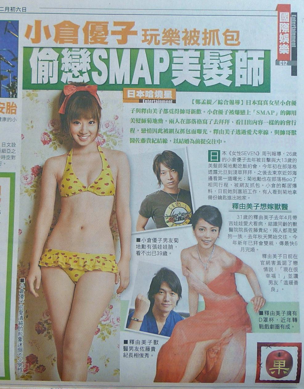 小倉優子玩樂被抓包 偷戀SMAP美髮師