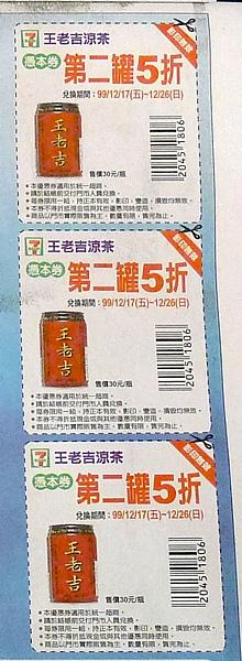 王老吉2.jpg