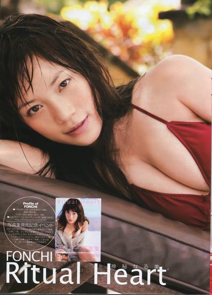 Fonchi12.jpg