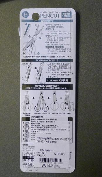 Raymay攜帶式筆型便利剪刀2.jpg