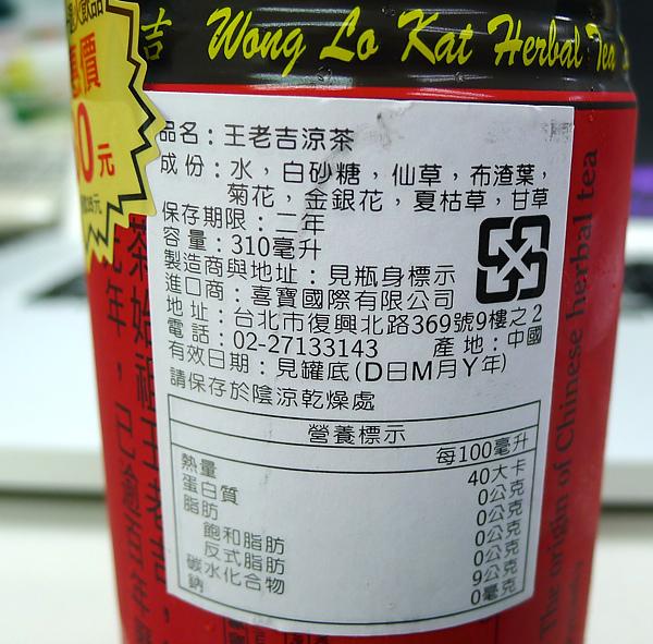 王老吉4.jpg