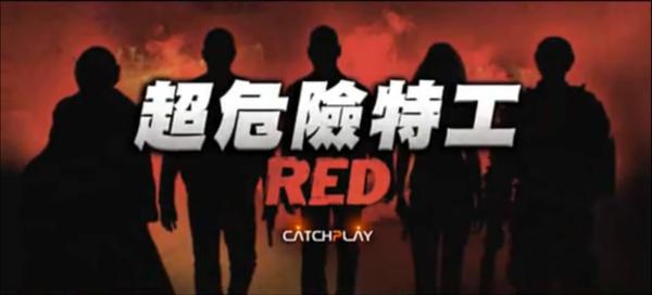 超危險特工 (RED)