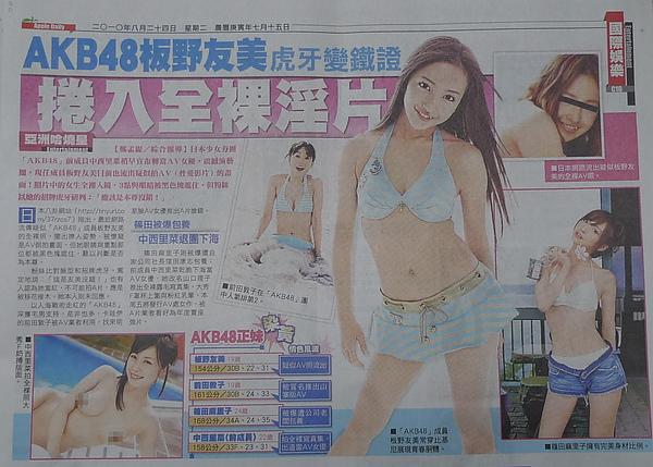AKB48板野友美 虎牙變鐵證 捲入全裸淫片