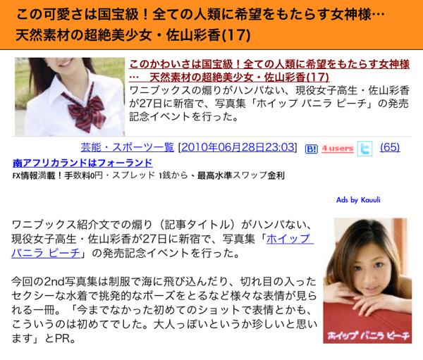 佐山彩香:日最可愛高中生 爆紅出寫真142.jpg
