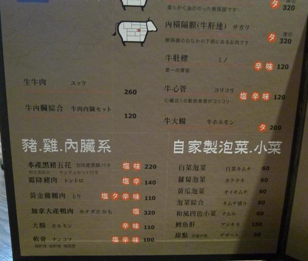 MOE燃炭火燒肉09.jpg