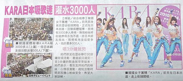 KARA日本吸歌迷 灌水3000人