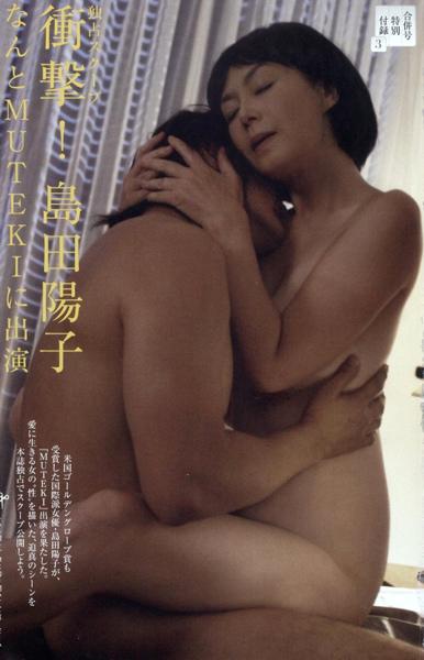 島田陽子9.jpg