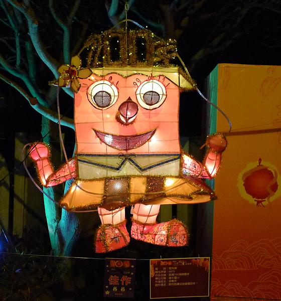 2011台灣燈會在苗栗123.jpg