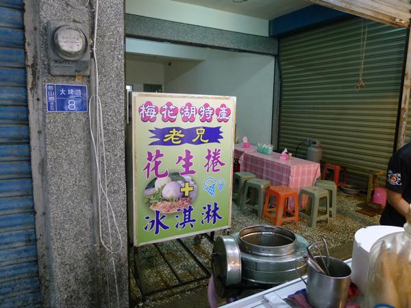 花生捲冰淇淋04.jpg