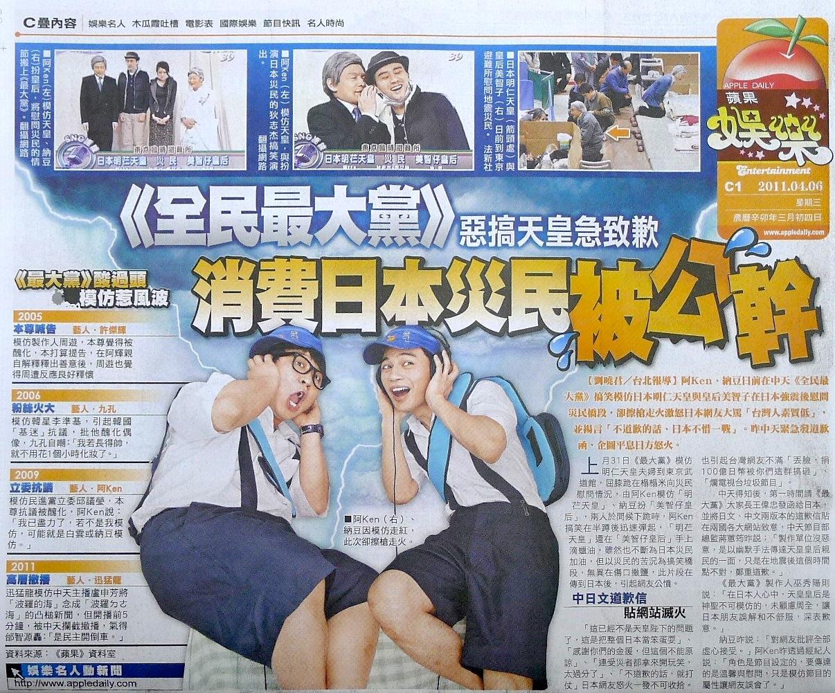 《全民最大黨》惡搞天皇急致歉 消費日本災民被公幹.JPG