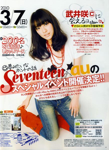 武井咲 SEVENTEEN